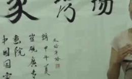 上传:3个月前 0 0 02:17 中国山水书画家李发元 :为基层读者普及书法图片
