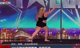 英国达人秀:200斤胖妹跳钢管舞震惊四座