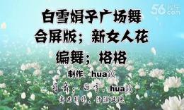 白雪娟子博彩官网合屏版 新女人花