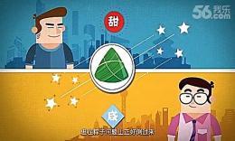 粽子大战:你是咸党还是甜党