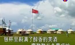 蒙古族祝酒歌-蒙古民歌
